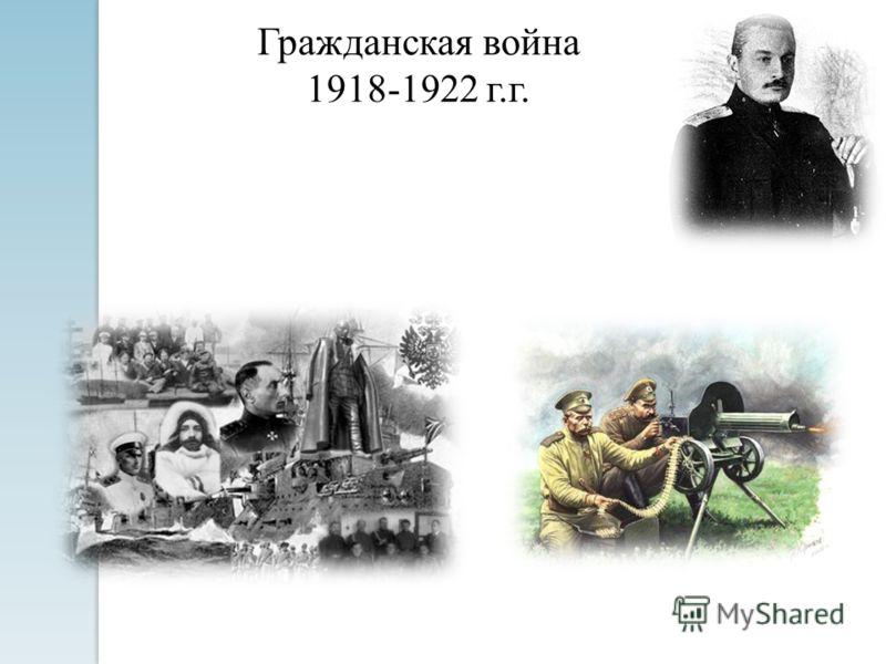 Гражданская война 1918-1922 г.г.