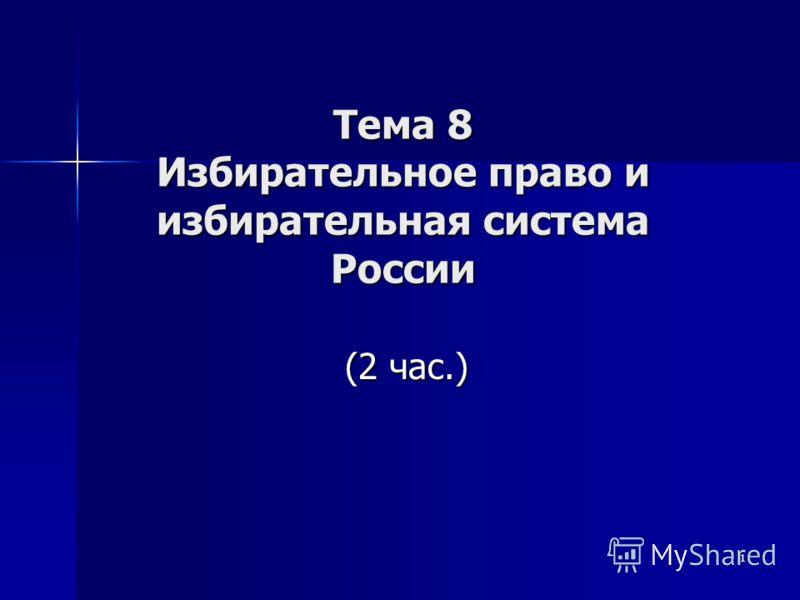 1 Тема 8 Избирательное право и избирательная система России (2 час.) (2 час.)
