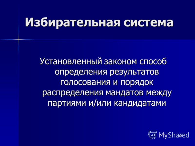 12 Избирательная система Установленный законом способ определения результатов голосования и порядок распределения мандатов между партиями и/или кандидатами
