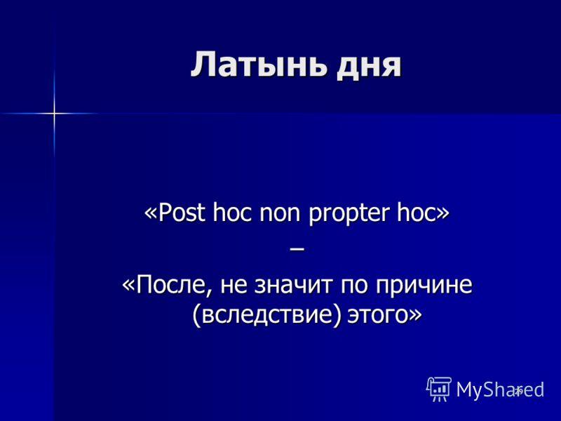 29 Латынь дня «Post hoc non propter hoc» – «После, не значит по причине (вследствие) этого»