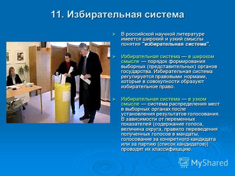 11. Избирательная система В российской научной литературе имеется широкий и узкий смыслы понятия