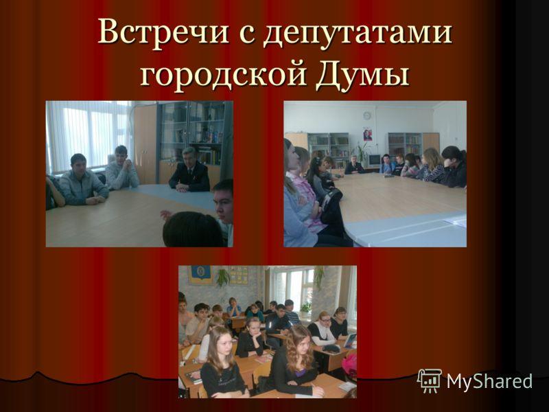 Встречи с депутатами городской Думы