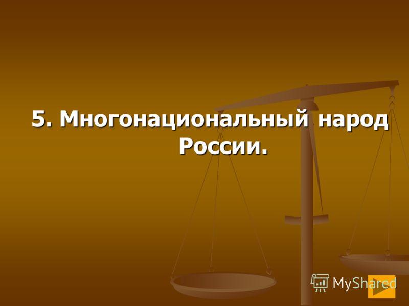 5. Многонациональный народ России.