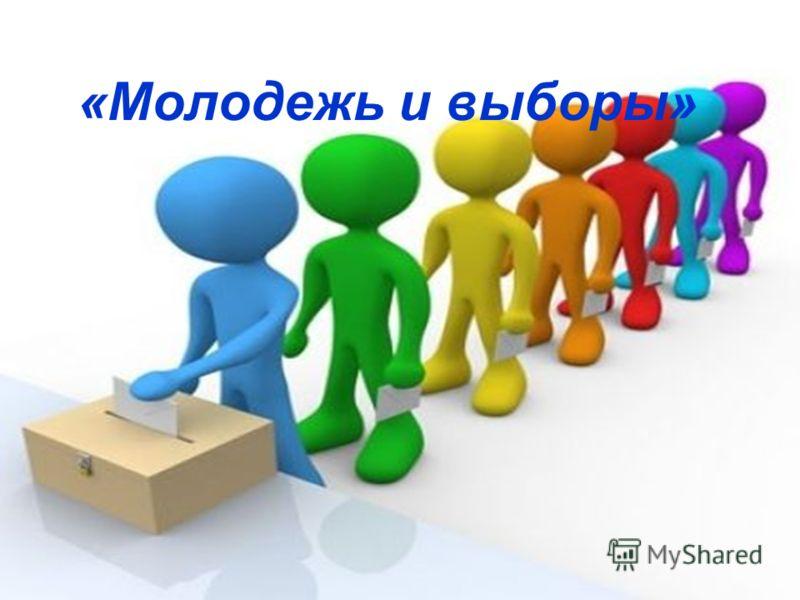 «Молодежь и выборы»