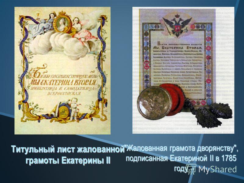 Жалованная грамота дворянству, подписанная Екатериной II в 1785 году Титульный лист жалованной грамоты Екатерины II
