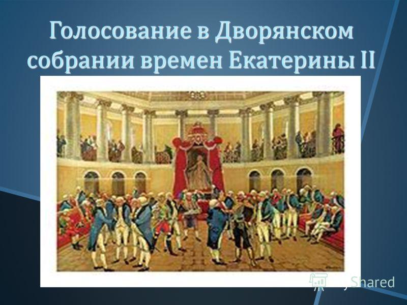 Голосование в Дворянском собрании времен Екатерины II