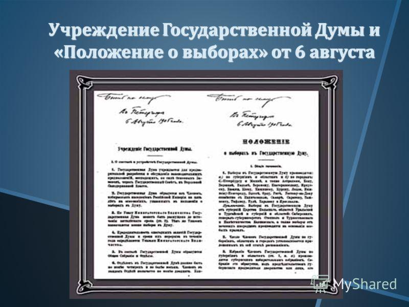 Учреждение Государственной Думы и « Положение о выборах » от 6 августа