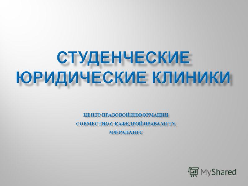 ЦЕНТР ПРАВОВОЙ ИНФОРМАЦИИ СОВМЕСТНО С КАФЕДРОЙ ПРАВА МГТУ, МФ РАНХИГС