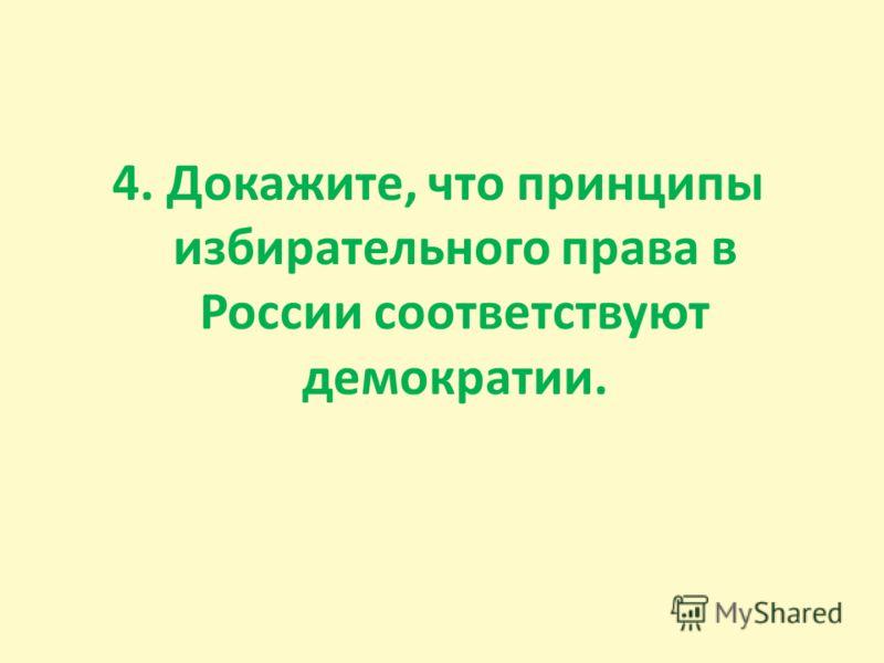 4. Докажите, что принципы избирательного права в России соответствуют демократии.