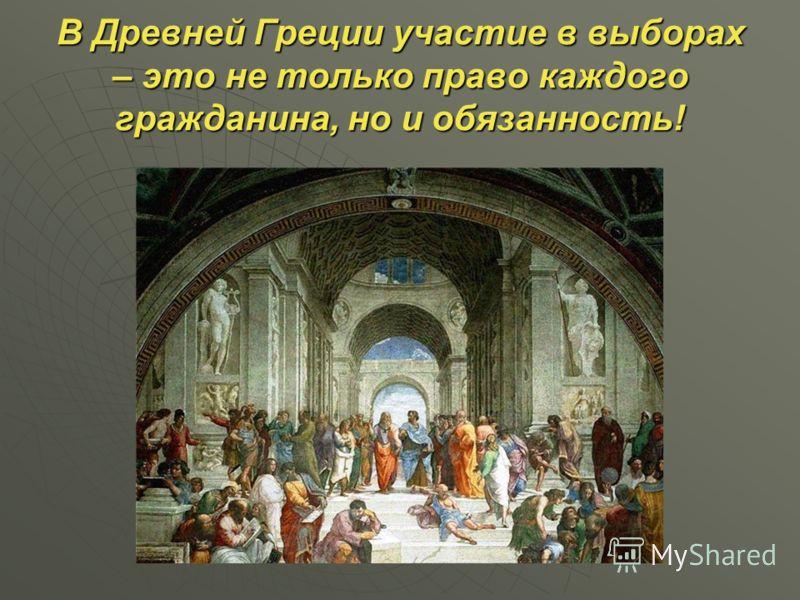 В Древней Греции участие в выборах – это не только право каждого гражданина, но и обязанность!