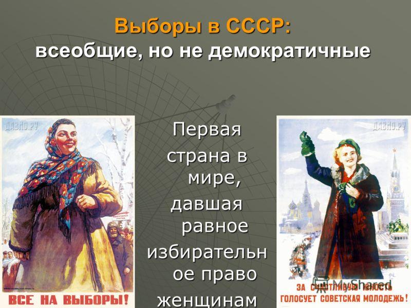 Выборы в СССР: всеобщие, но не демократичные Первая страна в мире, давшая равное избирательн ое право женщинам