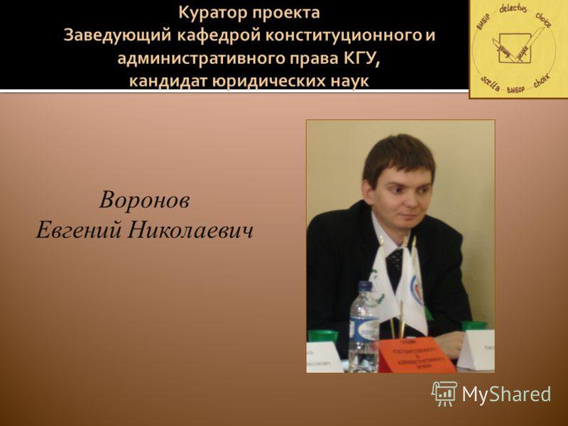 Воронов Евгений Николаевич