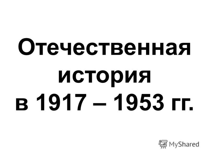Отечественная история в 1917 – 1953 гг.