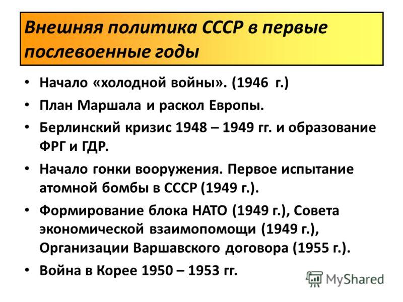 Начало «холодной войны».