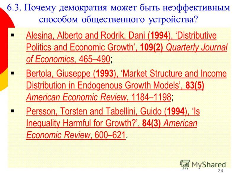 24 6.3. Почему демократия может быть неэффективным способом общественного устройства? Alesina, Alberto and Rodrik, Dani ( 1994 ), Distributive Politics and Economic Growth, 109(2) Quarterly Journal of Economics, 465–490; Alesina, Alberto and Rodrik,