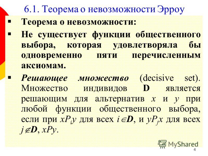 4 Теорема о невозможности: Не существует функции общественного выбора, которая удовлетворяла бы одновременно пяти перечисленным аксиомам. Решающее множество (decisive set). Множество индивидов D является решающим для альтернатив x и y при любой функц