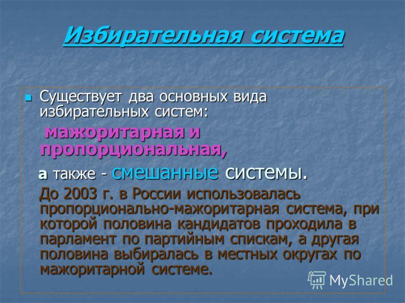 Избирательная система Избирательная система Существует два основных вида избирательных систем: Существует два основных вида избирательных систем: мажоритарная и пропорциональная, мажоритарная и пропорциональная, а также - смешанные системы. а также -