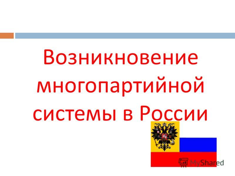 Возникновение многопартийной системы в России