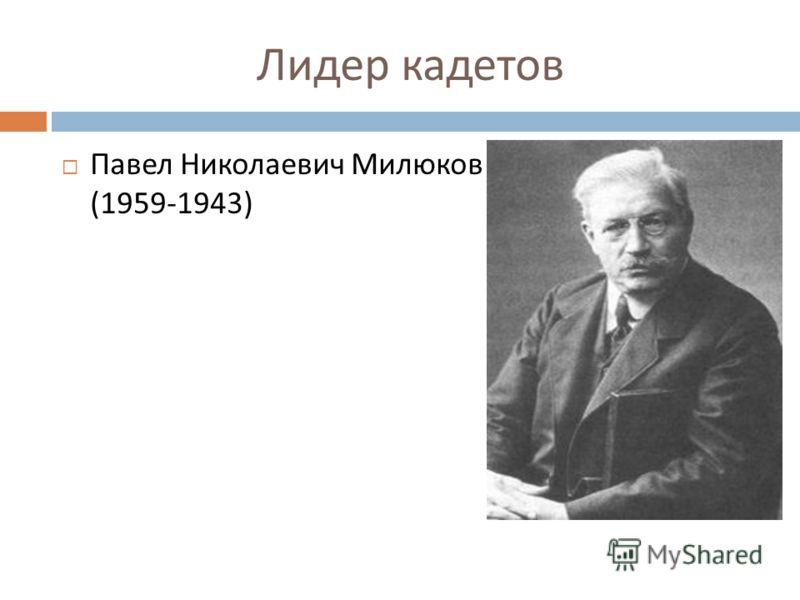 Лидер кадетов Павел Николаевич Милюков (1959-1943)