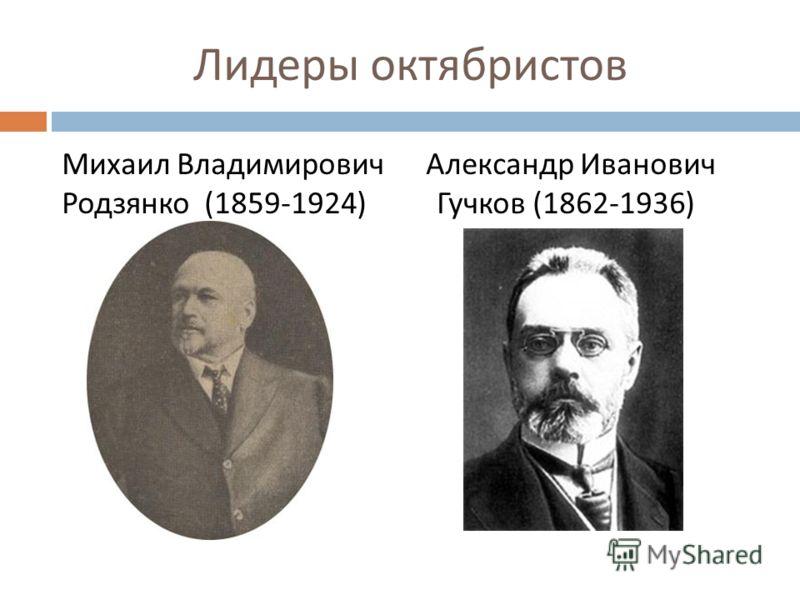 Лидеры октябристов Михаил Владимирович Александр Иванович Родзянко (1859-1924) Гучков (1862-1936)