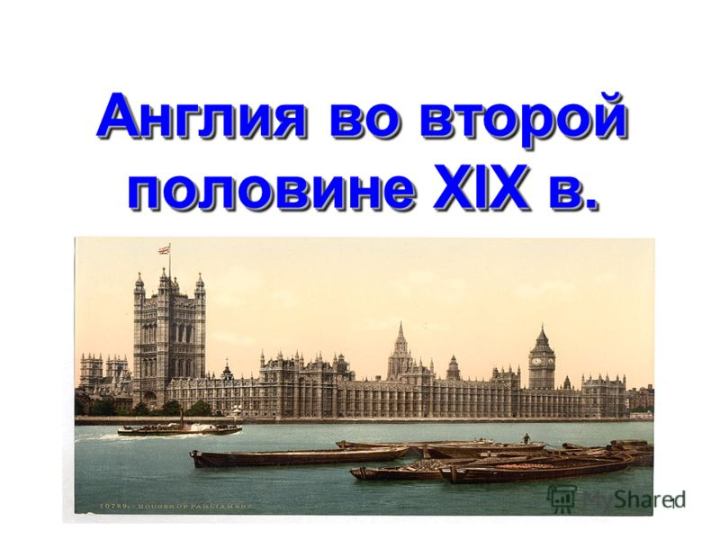 1 Англия во второй половине XIX в.