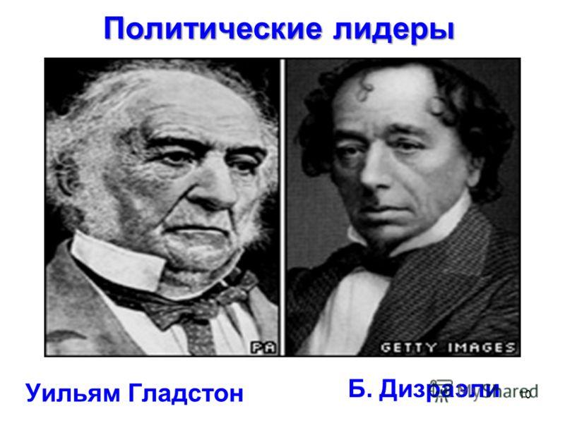 Политические лидеры Б. Дизраэли 10 Уильям Гладстон
