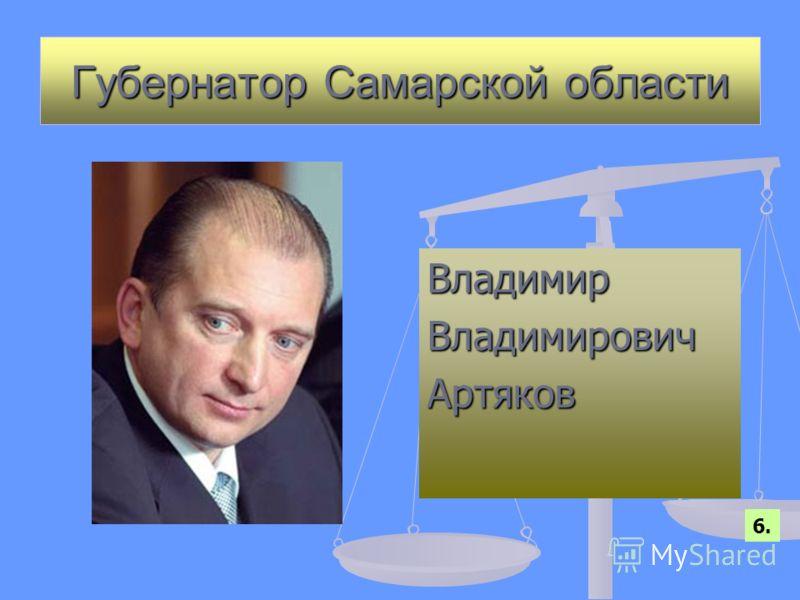 Губернатор Самарской области ВладимирВладимировичАртяков 6.