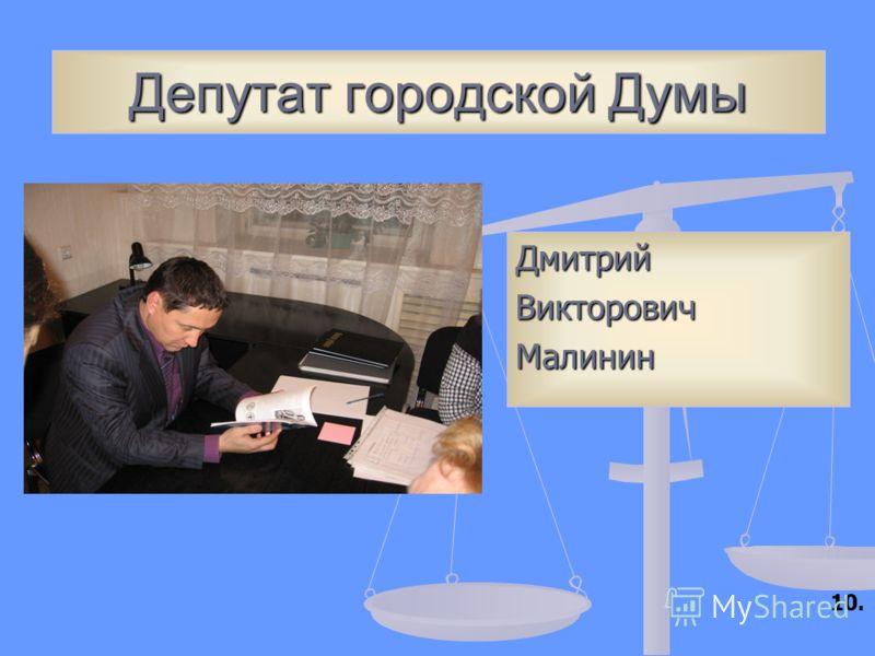 Депутат городской Думы ДмитрийВикторовичМалинин 10.
