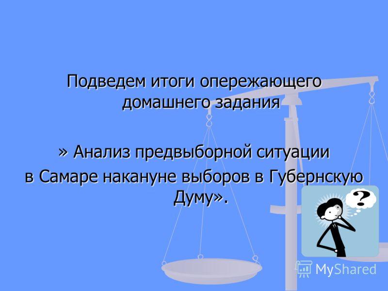 Подведем итоги опережающего домашнего задания » Анализ предвыборной ситуации в Самаре накануне выборов в Губернскую Думу».