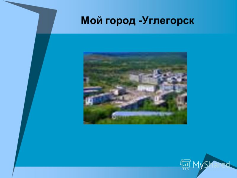 Мой город -Углегорск