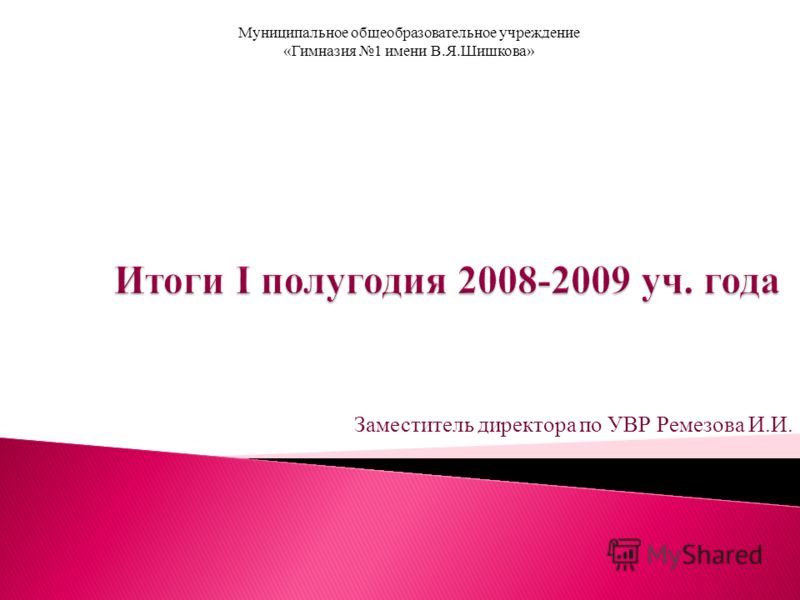 Заместитель директора по УВР Ремезова И.И. Муниципальное общеобразовательное учреждение «Гимназия 1 имени В.Я.Шишкова»