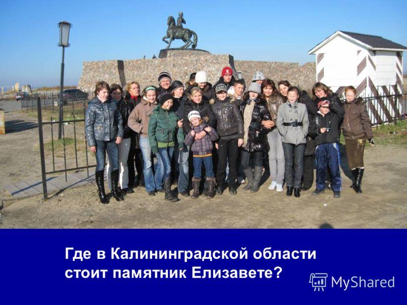Где в Калининградской области стоит памятник Елизавете?