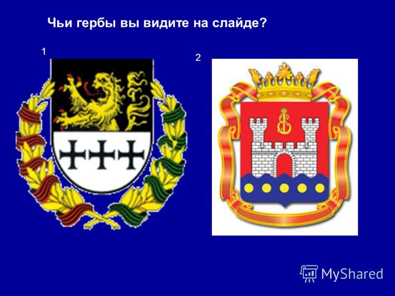 Чьи гербы вы видите на слайде? 1 2