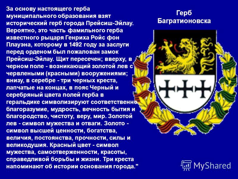 За основу настоящего герба муниципального образования взят исторический герб города Прейсиш-Эйлау. Вероятно, это часть фамильного герба известного рыцаря Генриха Ройс фон Плауэна, которому в 1492 году за заслуги перед орденом был пожалован замок Прей