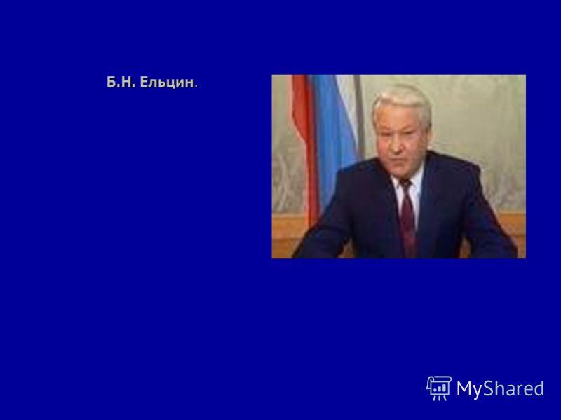 Б.Н. Ельцин.