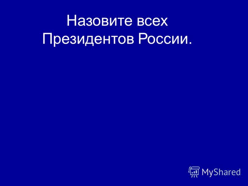 Назовите всех Президентов России.