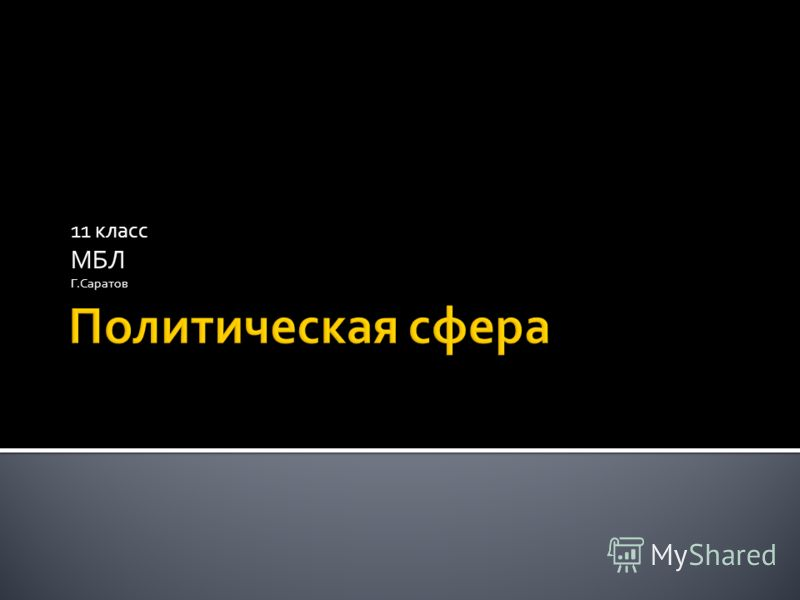 11 класс МБЛ Г.Саратов
