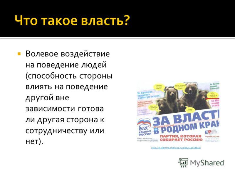 Волевое воздействие на поведение людей (способность стороны влиять на поведение другой вне зависимости готова ли другая сторона к сотрудничеству или нет). http://ellaemma.moikrug.ru/blog/119036822/