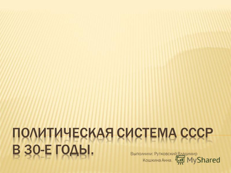 Выполнили: Рутковский Владимир Кошкина Анна.