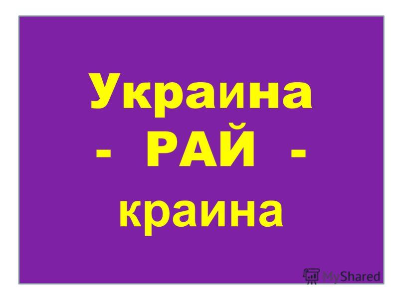 Укра и на - РАЙ - краина
