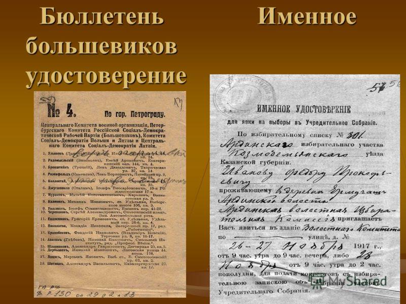 Бюллетень Именное большевиков удостоверение Бюллетень Именное большевиков удостоверение