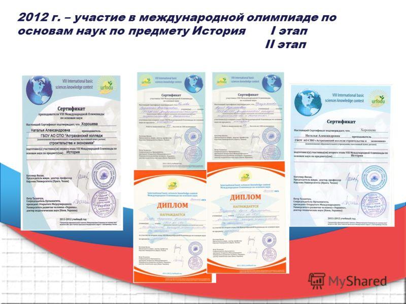 2012 г. – участие в международной олимпиаде по основам наук по предмету История I этап II этап