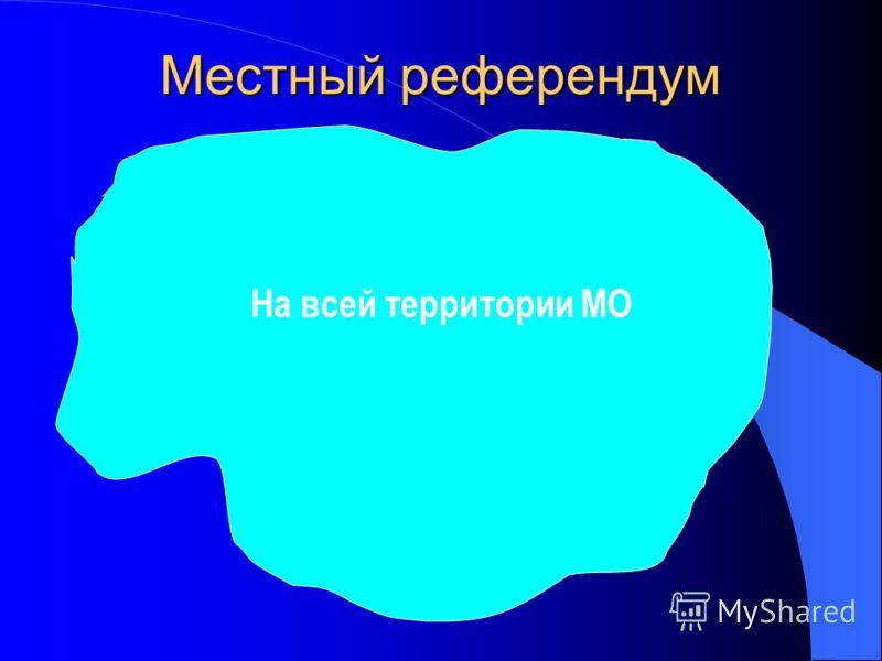 На всей территории МО Местный референдум