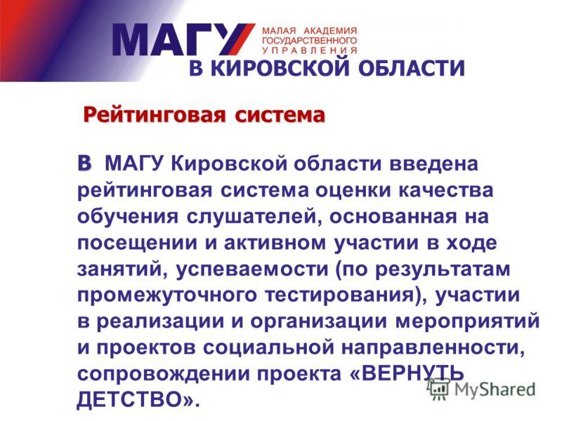 Рейтинговая система В Рейтинговая система В МАГУ Кировской области введена рейтинговая система оценки качества обучения слушателей, основанная на посещении и активном участии в ходе занятий, успеваемости (по результатам промежуточного тестирования),