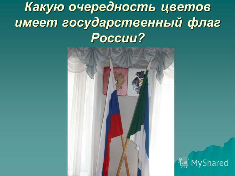 Какую очередность цветов имеет государственный флаг России?
