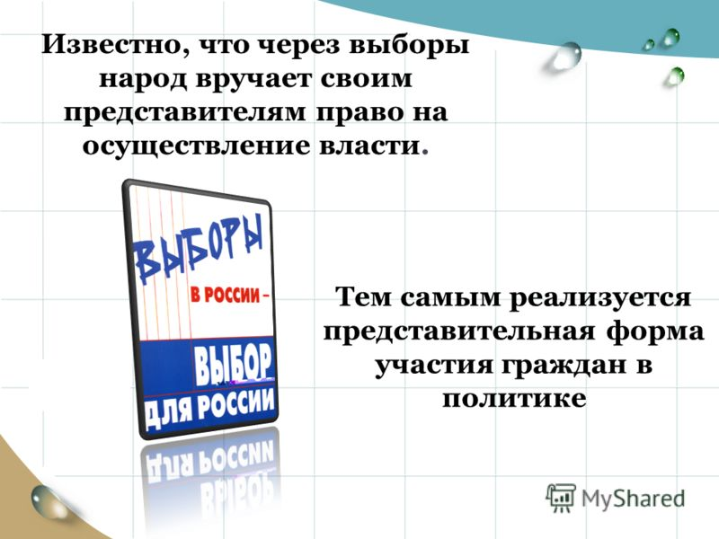 Известно, что через выборы народ вручает своим представителям право на осуществление власти. Тем самым реализуется представительная форма участия граждан в политике