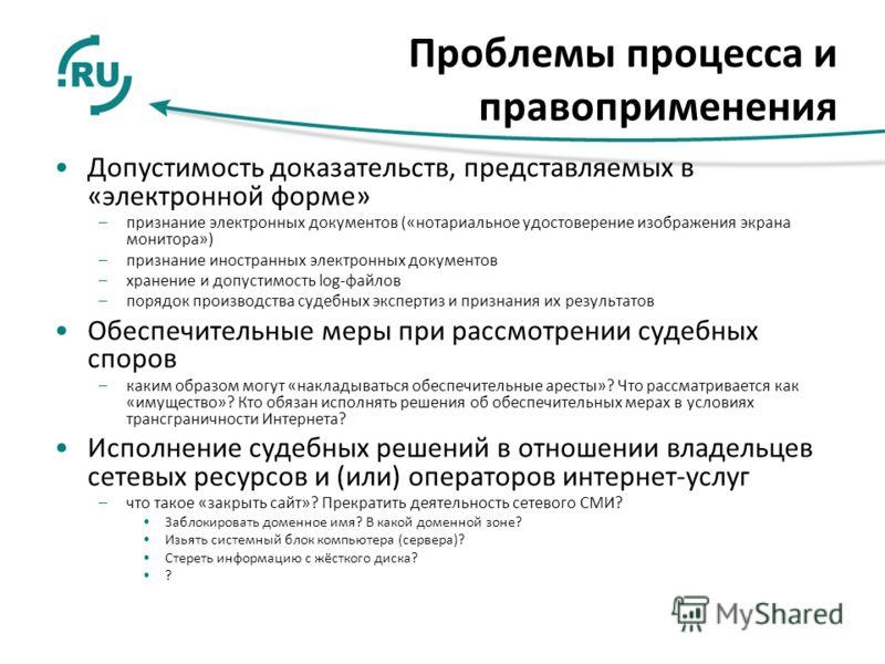 Проблемы процесса и правоприменения Допустимость доказательств, представляемых в «электронной форме» –признание электронных документов («нотариальное удостоверение изображения экрана монитора») –признание иностранных электронных документов –хранение