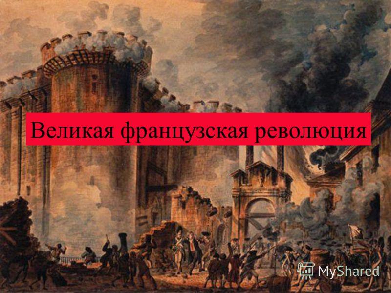 JVG 2008-2009 Великая французская революция