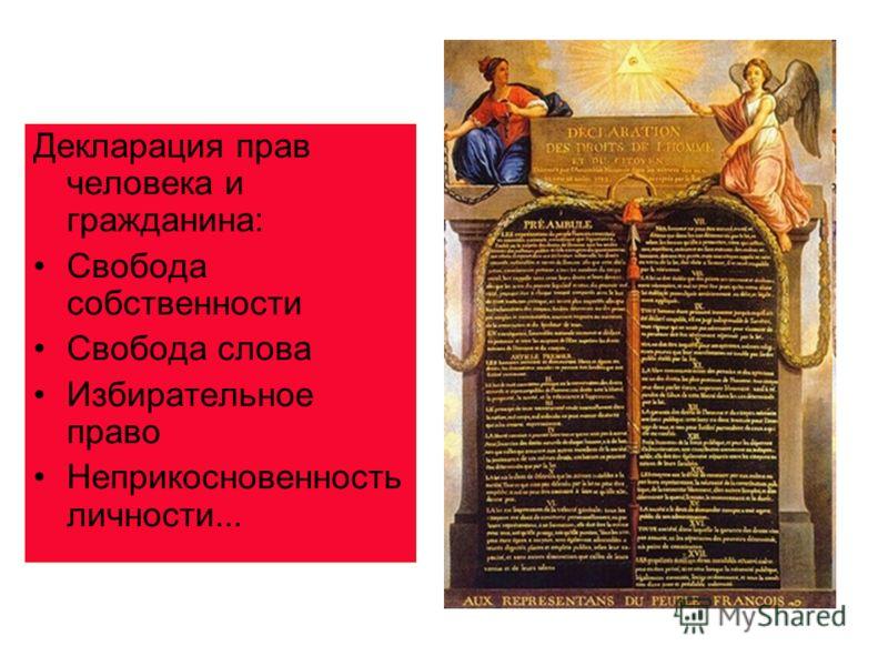 Декларация прав человека и гражданина: Свобода собственности Свобода слова Избирательное право Неприкосновенность личности...