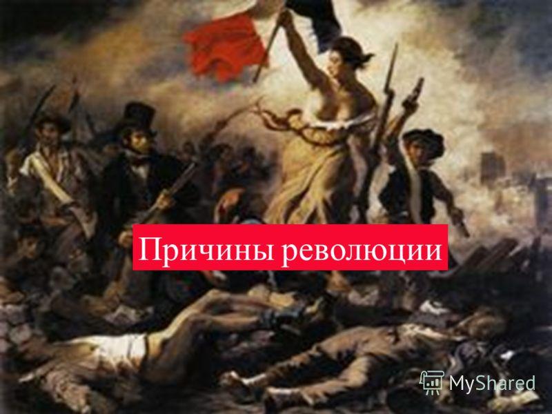 Причины революции